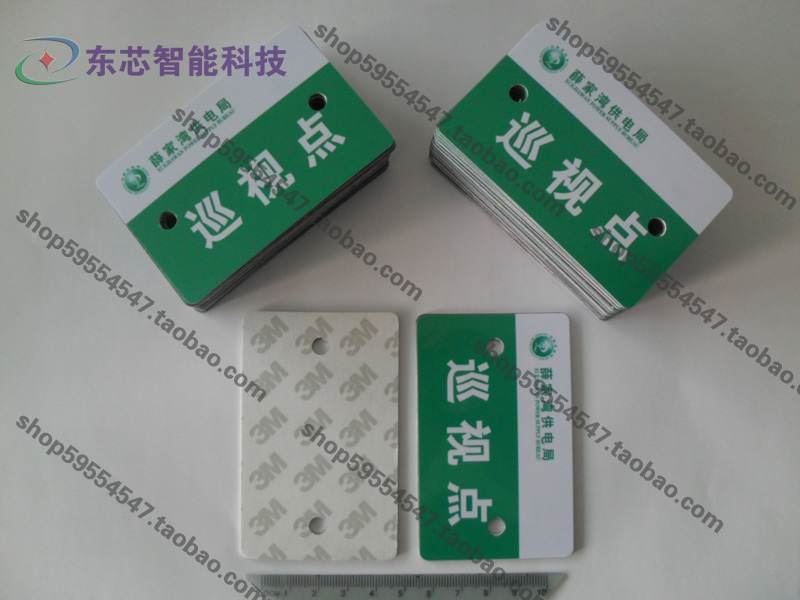 RFID anti metal electronic tag ICODE2 check standard card 85.5*54*1.7mm-ISO15693