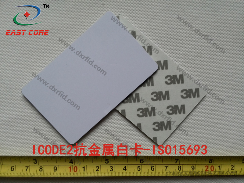 RFID metal electronic tag NXP ICODE2 standard white 85.5*54*1.5mm-ISO15693