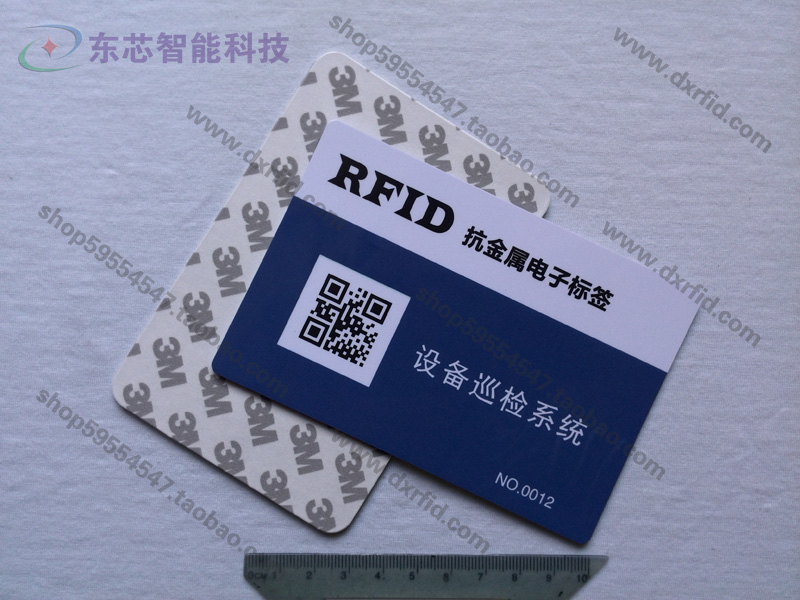 RFID anti metal electronic tag IC printing card inspection card two-dimensional code 120*80mm-ISO14443A