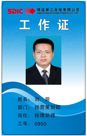 ICODE-X Portrait card ISO15693 personalized printing one dimensional code two-dimensional code 13.56MHz NXP