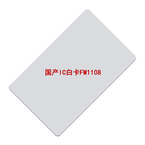 IC white card printing domestic Fudan FM1108 compatible with MF1S50 BL75R06-ISO14443A