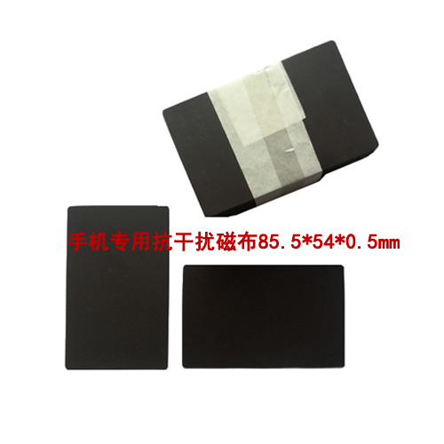 RFID anti metal interference magnetic cloth NFC 85.5*54*0.5mm mobile phone special ferrite wave absorbing material