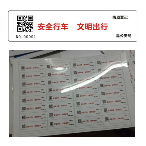 RFID security guard against theft inspection tag bar code one-dimensional code two-dimensional code Portrait card serial number